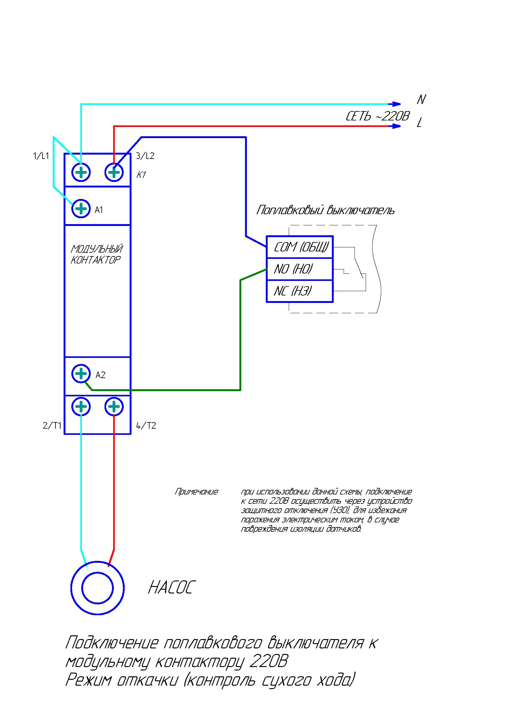 Схемы подключения поплавкового выключателя