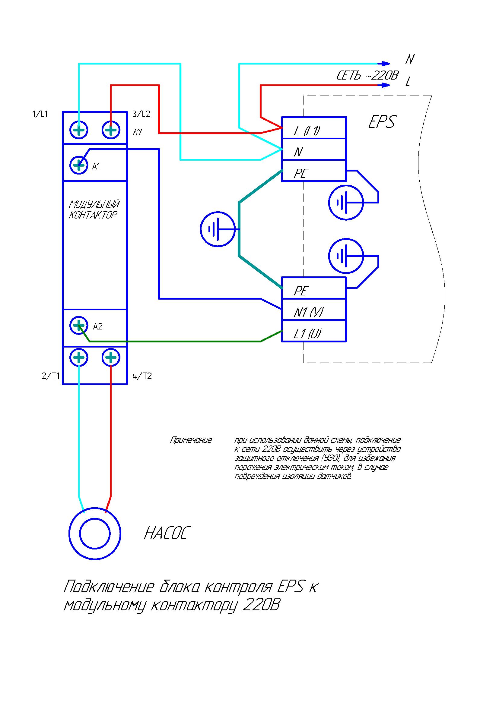 Схема подключения электронного реле давления