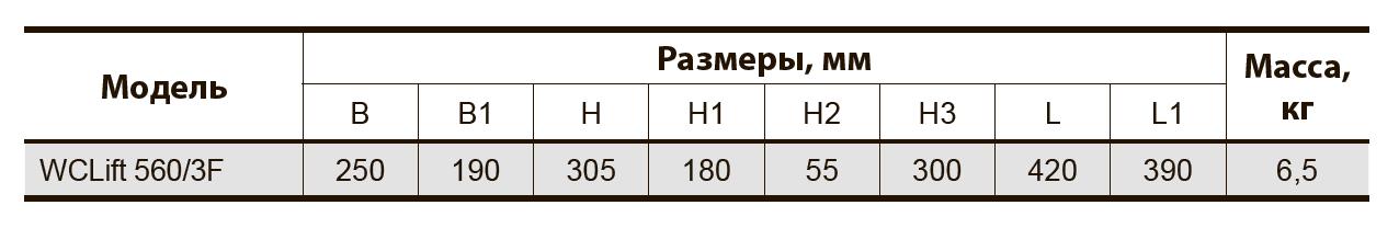 WКанализационная бытовая установкаCLift560/3F